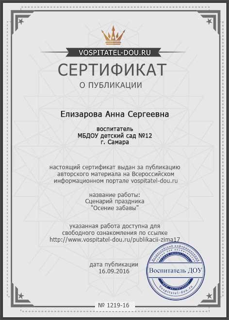 сертификат о публикации воспитателю